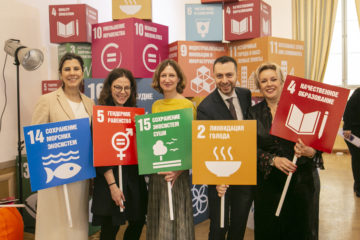 Форум ГД ООН