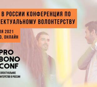 Конференция PRO BONO CONF_120221